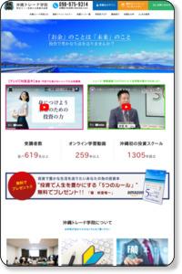 沖縄のFX投資専門スクール。未経験者〜初心者〜経験者、自動売買プログラムコースも。 - 沖縄トレード学院