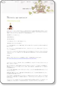 アダルトチルドレン(AC)へのカウンセリング | 札幌カウンセリング銀のすずプレミアム