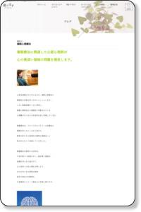 催眠心理療法 | 札幌カウンセリング銀の