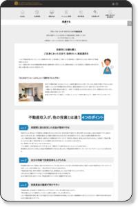 投資する|株式会社グローバル・リンク・マネジメント Global Link Management