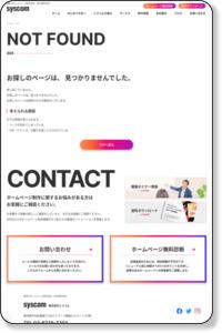 リスティング広告 - ホームページ作成・WEB制作会社シスコム
