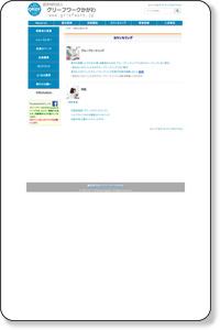 カウンセリング|認定NPO法人グリーフワークかがわ(香川県高松市)