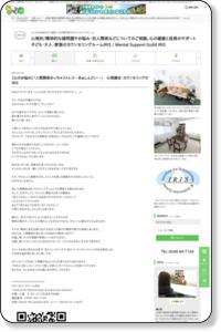 【心のお悩み】「人間関係めっちゃストレス…あぁしんどい…」 心理療法・カウンセリングのIRIS(2019.07.28) | 福島県いわき市・心理療法/家族療法/カウンセリング 子ども・大人・家族のカウ