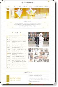 神前結婚式 | 広島護國神社