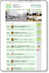 カウンセラー紹介ページ 〜横浜 カウンセリング NPO法人はぐくみ心理相談所
