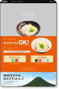 https://www.hanamaruudon.com/tempurapass2016/