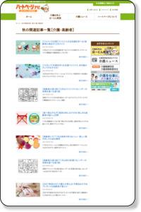 季節の介護記事一覧【秋】|ハートページナビ
