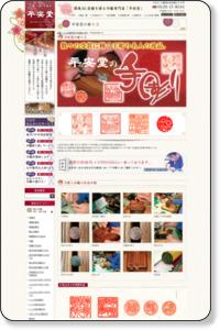 通販サイト、平安堂の手彫り印鑑