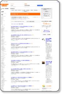 エステの求人 - 東京都 練馬区 | ハローワークの求人を検索