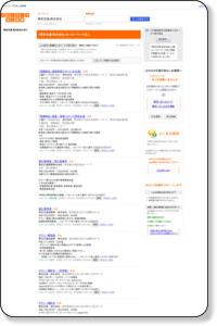 東京交通 株式会社の求人  | ハローワークの求人を検索