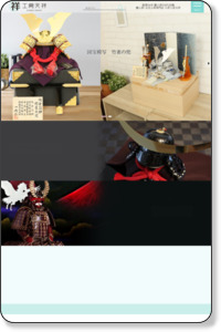 可愛らしいフォルムと表情のひな人形 | 工房天祥