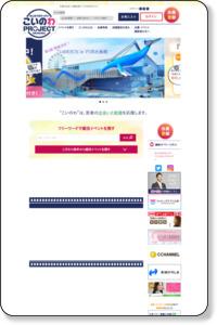 広島の婚活応援サイト|ひろしま出会いサポートセンター
