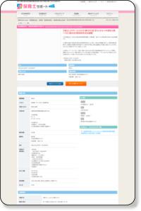 保育士求人|蒲田音楽学園保育園|東京都大田区*年間休日数119日 |保育士サポート.com