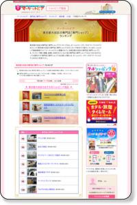 【マーケットピア】専門店[専門ショップ]/ショッピング施設(東京都大田区)アクセスランキング