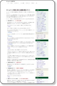 ホームページ素材に使える画像の購入サイト