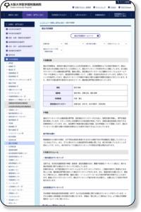 遺伝子診療部|診療科・部門のご紹介|大阪大学医学部附属病院