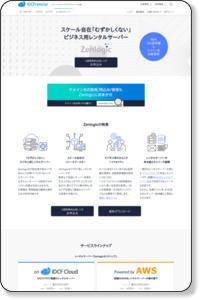 ホームページ作成サービス レンタルサーバー機能 Zenlogic - 株式会社IDCフロンティアのレンタルサーバー