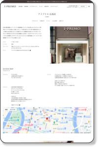 婚約指輪・結婚指輪のアイプリモ広島店(広島県)|I-PRIMO(アイプリモ)