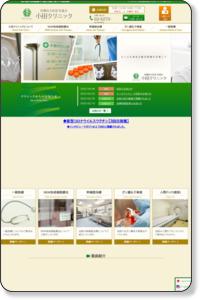 東京 新宿 免疫細胞療 小田クリニック【公式】|ガン遺伝子検査 人間ドック
