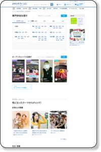 山口県で心理カウンセラーを目指せる専門学校 / ISIZE専門学校