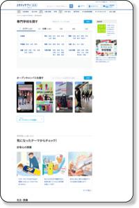 徳島県で心理カウンセラーを目指せる専門学校 / ISIZE専門学校