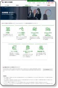投資情報 | 【岩井コスモ証券】株式・投資信託・債券・NISA