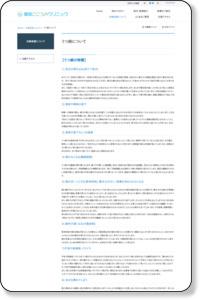 うつ病について | 対象疾患について | 磐田こころのクリニック | 静岡県磐田市国府台の精神科・心療内科 (メンタルクリニック)
