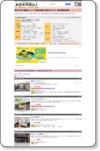 帝京大学 板橋キャンパス周辺地図・場所&格安ホテル・宿泊施設|ホテルでポン!