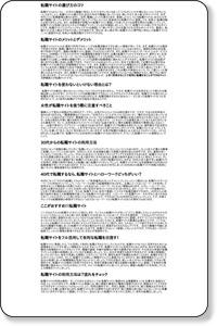 福井障害者職業センター|独立行政法人 高齢・障害・求職者雇用支援機構