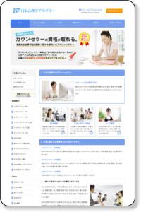 心理カウンセラーは「日本心理学アカデミー」へお越し下さい。