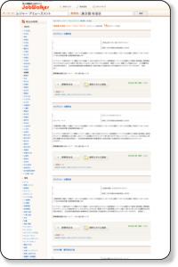 レジャー・アミューズメントの求人 - 東京都 杉並区|Jobwalker (アルバイト・転職など求人検索エンジン)