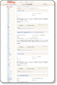 レジャー・アミューズメントの求人 - 東京都 板橋区|Jobwalker (アルバイト・転職など求人検索エンジン)