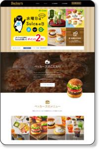 ベッカーズ|ハンバーガー&サンドイッチ