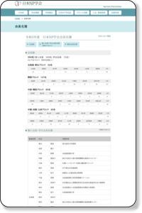 会員名簿|日本NP学会