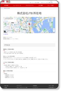 株式会社JTB 所在地|会社情報|JTBグループサイト