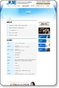会社概要|ジュンウエノエンタテイメント株式会社|上野淳が代表を務める芸能事務所