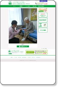 パナソニック エイジフリー介護ショップ世田谷(東京都世田谷区エリア)|福祉用具・介護用品の販売・レンタル