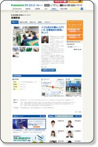板橋教室 | 東京都 | 教室紹介 | 個別指導学院フリーステップ