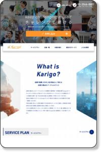 独立・起業を支えるバーチャルオフィス【karigo】