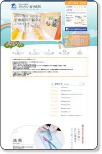 東京都練馬区大泉学園の歯医者|かわらい歯科医院