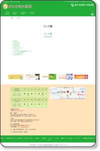 リンク集|杉並区荻窪の 小児科 かわさき小児科|予防接種・健診