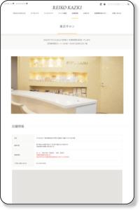 東京サロン|REIKO KAZKI 公式サイト