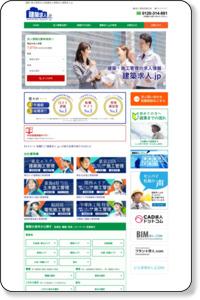 建築の転職求人情報は建築求人.jp