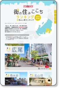 街の住みここちランキング 2019 首都圏版|いい部屋ネット