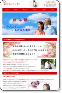 福岡の結婚相談所|成婚実績多数の婚活サポート|官公庁ファミリークラブ本社