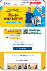 Kids Duo(キッズデュオ) 英語で預かる学童保育・プリスクール