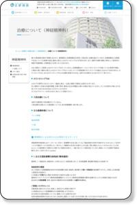 治療について(神経精神科) 大阪 北野病院