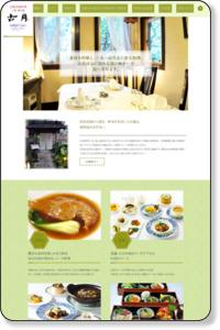 古月 池之端 本店|本格中国料理と食養生料理