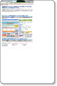 国税労組オンラインインフォメーション_福利厚生のご案内
