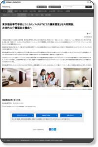 東京福祉専門学校とコニカミノルタが「ICT介護実習室」を共同開設、次世代の介護福祉士養成へ - HitomeQ ケアサポート | コニカミノルタ